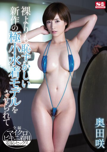 swimsuit model - saki okuda (奥田 咲) [ssni-245]